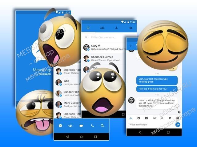 Фейсбук мессенджер интерфейс и функционал