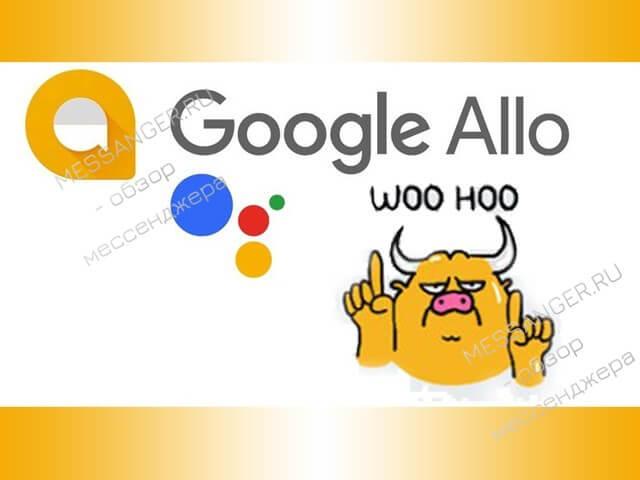 Гугл Алло простое использование