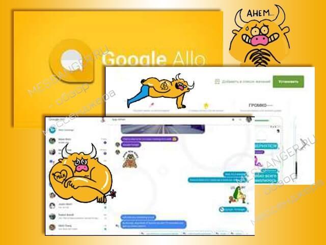 Гугл Алло интерфейс и характеристики
